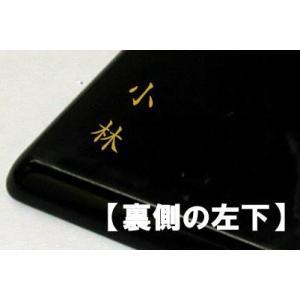 ネーム入れ(金漆)3文字まで yuinou-com