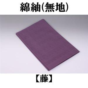 紬風呂敷(4巾)藤|yuinou-com