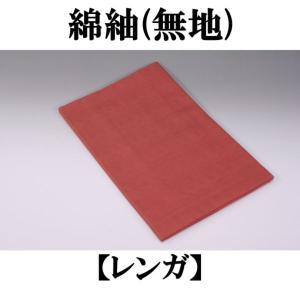 紬風呂敷(4巾)レンガ|yuinou-com