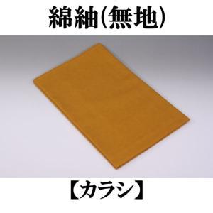紬風呂敷(4巾)カラシ|yuinou-com