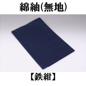 紬風呂敷(4巾)鉄紺|yuinou-com