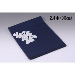 風呂敷シャンタン(寿)2.4巾紺|yuinou-com