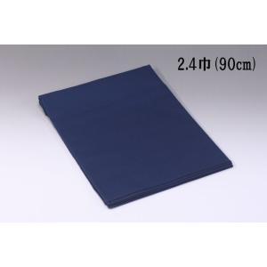 風呂敷シャンタン(無地)2.4巾紺|yuinou-com