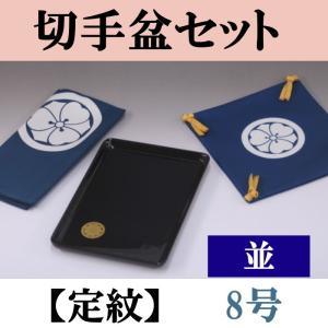 切手盆セット【塩瀬(並)】定紋8号