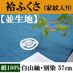 袷帛紗(白山紬)並・別誂|yuinou-com