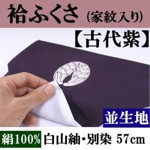 家紋入り 袷ふくさ(白山紬)並・別誂(色:古代紫)
