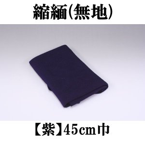 手ふくさ(ちりめん)中巾45cm・紫|yuinou-com
