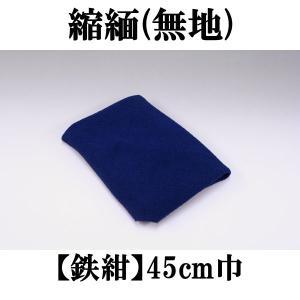 手ふくさ(ちりめん)中巾45cm・鉄紺|yuinou-com