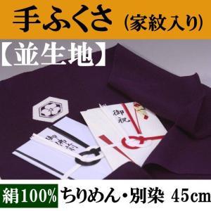 手ふくさ(ちりめん)並45cm・別誂|yuinou-com