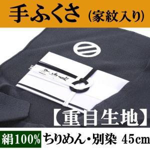 手ふくさ(ちりめん)重目45cm・別誂|yuinou-com