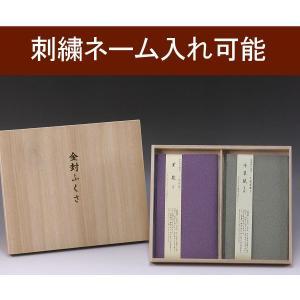 金封ふくさ・財布(サイフ)式(草木染)藤×青磁|yuinou-com