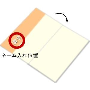 刺繍ネーム入れ|yuinou-com