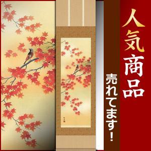 掛軸(掛け軸) 四季花鳥 紅葉に小鳥 田村竹世作 尺三立 約横44.5cm×縦164cm(送料無料)b12601-13|yuinouyasan