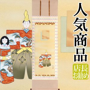 お雛様掛軸(掛け軸) 佐藤景月作 立雛 (尺五立) b2005