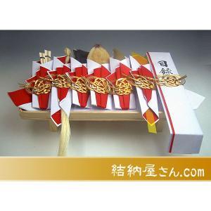 結納金なしの結納 関東式一号セット 7点 送料・代引き手数料無料・代書無料|yuinouyasan