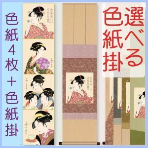 商品の在庫有ります。即日発送可能です色紙掛1幅+色紙4枚セット 浮世絵・美人画色紙 喜多川歌麿作 + 緞子/純綿色紙掛125 d0101|yuinouyasan