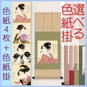 商品の在庫有ります。即日発送可能です色紙掛1幅+色紙4枚セット 浮世絵・美人画色紙 喜多川歌麿作 + 緞子/純綿色紙掛80 d0106|yuinouyasan