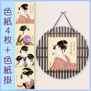 商品の在庫有ります。即日発送可能です色紙掛1幅+色紙4枚セット 浮世絵・美人画色紙 喜多川歌麿作 + 焼杉格子丸色紙掛 d0111|yuinouyasan