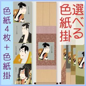 商品の在庫有ります。即日発送可能です色紙掛1幅+色紙4枚セット 浮世絵・役者絵色紙 東洲斎写楽作 + 緞子/純綿色紙掛125 d0113|yuinouyasan