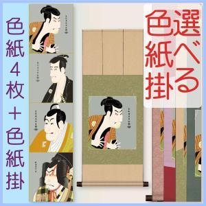 商品の在庫有ります。即日発送可能です色紙掛1幅+色紙4枚セット 浮世絵・役者絵色紙 東洲斎写楽作 + 緞子/純綿色紙掛80 d0118|yuinouyasan