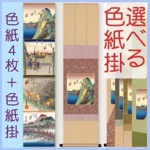 商品の在庫有ります。即日発送可能です色紙掛1幅+色紙4枚セット 浮世絵・東海道五十三次色紙 歌川広重作 + 緞子/純綿色紙掛125 d0137|yuinouyasan