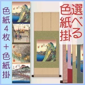 商品の在庫有ります。即日発送可能です色紙掛1幅+色紙4枚セット 浮世絵・東海道五十三次色紙 歌川広重作 + 緞子/純綿色紙掛80 d0142|yuinouyasan