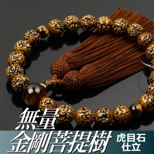 どの宗派の方でもお使いいただける、高級感ある男性用の数珠です。 縁起がよい金剛菩提樹の実を円形に研磨...