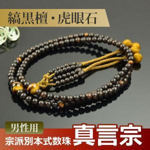 数珠・念珠 【真言宗】 縞黒檀 虎眼石仕立 吉祥梵天 尺二(桐箱付)【宗派別数珠(男性用)】 yuinouyasan