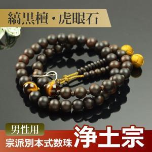数珠・念珠 【浄土宗】 縞黒檀 虎眼石仕立 吉祥梵天 九寸(桐箱付)【宗派別数珠(男性用)】|yuinouyasan