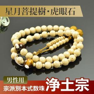 数珠・念珠 【浄土宗】 星月菩提樹 虎眼石仕立 吉祥梵天 九寸(桐箱付)【宗派別数珠(男性用)】|yuinouyasan