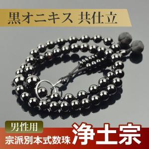 数珠・念珠 【浄土宗】 黒オニキス共仕立 吉祥梵天 九寸(桐箱付)【宗派別数珠(男性用)】|yuinouyasan