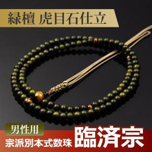 数珠・念珠 (臨済宗) 緑檀 虎目石仕立 紐房 尺二(桐箱付)(宗派別数珠(男性用))|yuinouyasan