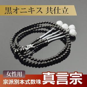 数珠・念珠 【真言宗】 黒オニキス共仕立 吉祥梵天 八寸(桐箱付)【宗派別数珠(女性用)】 yuinouyasan