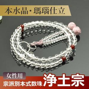 数珠・念珠 【浄土宗】 本水晶 瑪瑙仕立 吉祥梵天 八寸(桐箱付)【宗派別数珠(女性用)】|yuinouyasan