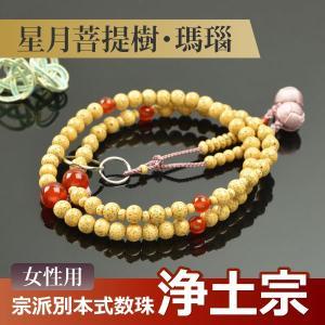 数珠・念珠 【浄土宗】 星月菩提樹 瑪瑙仕立 吉祥梵天 八寸(桐箱付)【宗派別数珠(女性用)】|yuinouyasan