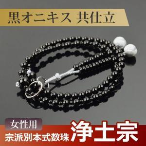 数珠・念珠 【浄土宗】 黒オニキス共仕立 吉祥梵天 八寸(桐箱付)【宗派別数珠(女性用)】|yuinouyasan
