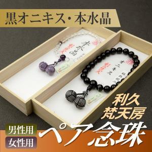 数珠・念珠 (男性用)黒オニキス 二天縞瑪瑙仕立 利久梵天房 (女性用)本水晶 紫水晶仕立 利久梵天房(桐箱付)(略式ペア数珠(夫婦数珠)/京念珠)|yuinouyasan
