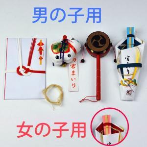 お宮参りセット(男の子用・女の子用)  犬張子、でんでん太鼓、奉納扇子、のし袋(御紐銭)、麻ひものセットです。|yuinouyasan