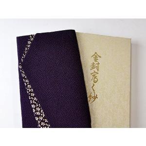 金封袱紗(ふくさ) ちりめん さくら小紋(紫)|yuinouyasan