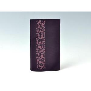 金封袱紗(ふくさ) 綴織 唐草(紫)|yuinouyasan