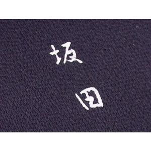 袱紗(ふくさ)の名入れ(樹脂加工(ペンテックス))|yuinouyasan