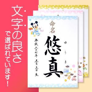 命名紙・ディズニー(ミッキー/ミニー/プーさん)(結納屋さんの毛筆手書き命名書)|yuinouyasan