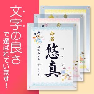 ディズニー命名書 A4アクリルフレーム(ミッキー/ミニー/プーさん)(結納屋さんの毛筆手書き命名書)|yuinouyasan