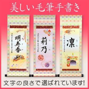 【小サイズ】桃の節句名入り掛軸【歌仙雛/扇と毬/立雛】 毛筆で心を込めてお書きします yuinouyasan