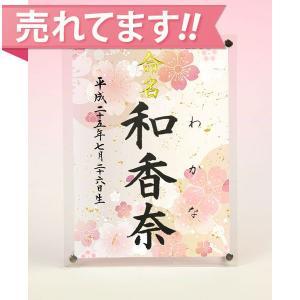 デザイン命名書 アクリルフレーム(桜)結納屋さんの毛筆手書き命名書|yuinouyasan