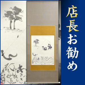 商品の在庫有ります。即日発送可能です開運掛軸(掛け軸) 子才林作 (二神図) 約横47×縦122cm p1001|yuinouyasan