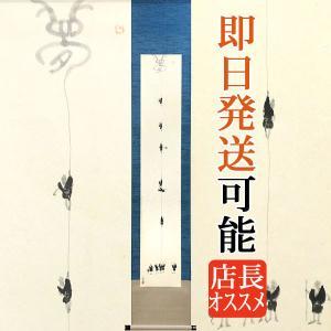 商品の在庫有ります。即日発送可能です開運掛軸(掛け軸) 子才林作 (成願図) 約横31×縦165cm p1201|yuinouyasan