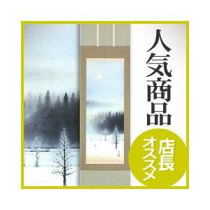 掛軸(掛け軸) 雪景  佐藤眉山作 尺五立 約横54.5×縦190cm【送料無料】p3201|yuinouyasan