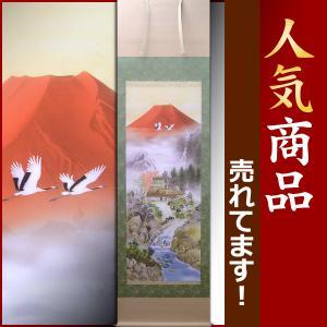 商品の在庫有ります。即日発送可能です テレビで紹介された話題の掛軸(掛け軸) 開運・鯉の滝登り 打田洋美 作品 吉祥万全図 p5501|yuinouyasan