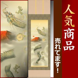 掛軸(掛け軸) 十二神将昇龍図  石田芳園作 (尺三立・紙箱入り) p6701|yuinouyasan